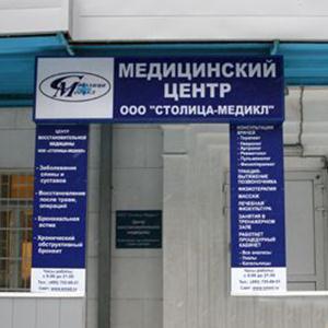 Медицинские центры Надыма