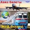 Авиа- и ж/д билеты в Надыме