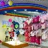 Детские магазины в Надыме