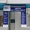 Медицинские центры в Надыме